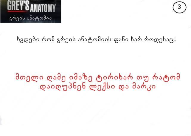 Grey's Anatomy-გრეის ანატომია - Page 23 6b6566211f9d78303856594d7817430e