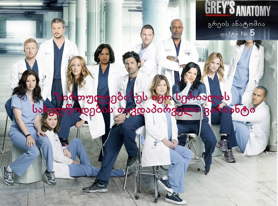 Grey's Anatomy-გრეის ანატომია - Page 22 11cfdae3e99144c57c3675f0bb485eaa