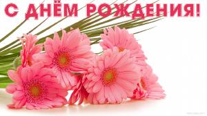 Поздравляем с Днем Рождения Оксану (Ksusha77) Dae7d9ea46f7f7fc7667e38364cb6ffa