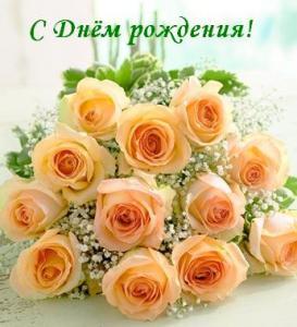 Поздравляем с Днем Рождения Елену (Елена Харьковская 1978) B28ca78f7c885d50a9883929acf72f05