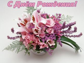 Поздравляем с Днем Рождения Ирину (БертаКраснодар) 4a8ef1a349a95a1082c1e27fc112afb4
