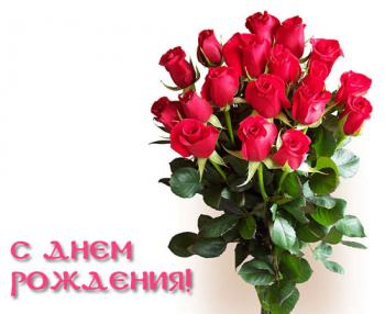 Поздравляем с Днем Рождения Оксану (КсюшКа) 40b44e02a68571f0018db6230331c969