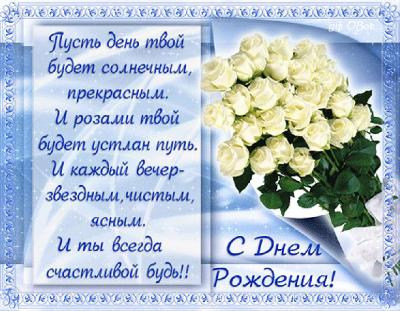 Поздравляем с Днем Рождения Ольгу (Olja) 47398e5895e74e4ed67ca5abbb46e31e