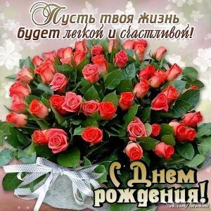 Поздравляем с Днем Рождения Машеньку - Бисероманка D1aef7ed9a3258d92d7bd7652b77645b