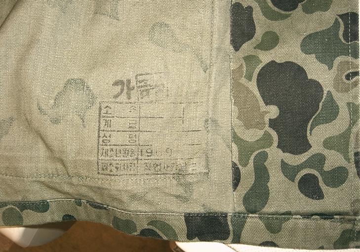 South Korean Duck Hunter HBT Cotton Jacket dated 1969 03_zpsxnpj4tyx