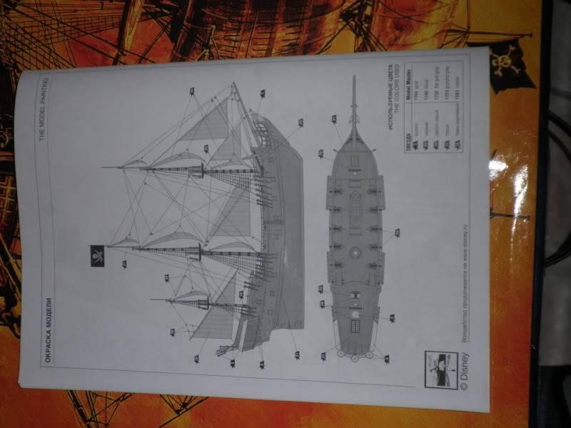 BLACK PEARL 1/72 ZVEZDA P1090046