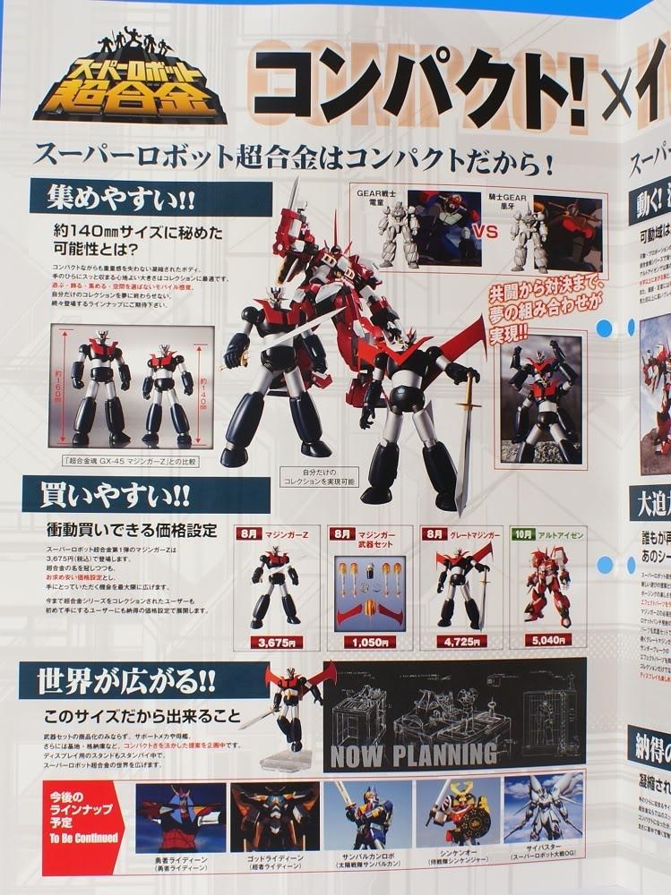 Nuova linea Bandai S.R.C.  (mini S.O.C.) NewG-Overview