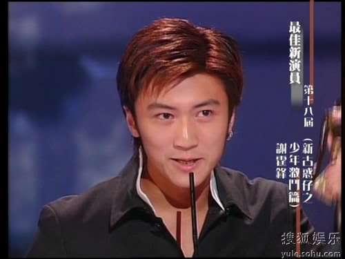 Tạ Đình Phong tại lễ trao giải Kim Tượng LHP Hongkong lần thứ 18 (25/4/1999) Kimtuong05