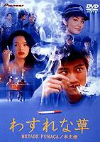 [1999] Nửa điếu thuốc | Metade Fumaca | 半支烟 Metade25