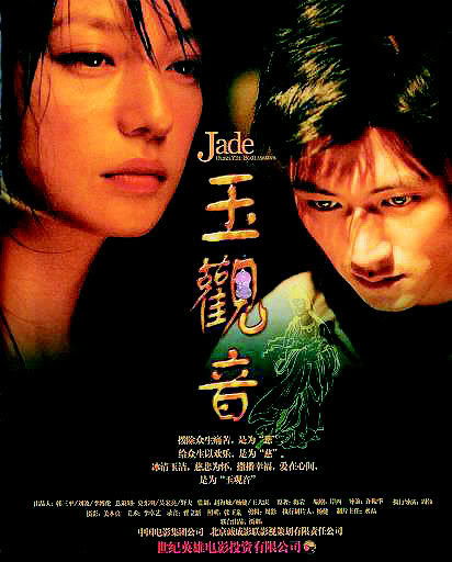 [2004] Ngọc Quan Âm   Jade Goddess of Mercy   玉观音 1072078970_Rra4sD