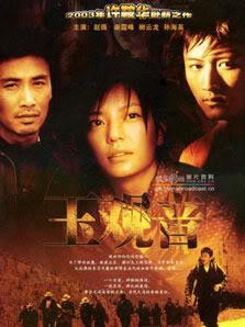 [2004] Ngọc Quan Âm   Jade Goddess of Mercy   玉观音 200712311634270303