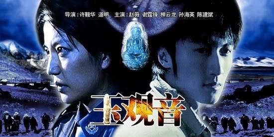 [2004] Ngọc Quan Âm   Jade Goddess of Mercy   玉观音 413515-382-LHNCYNTCVICY