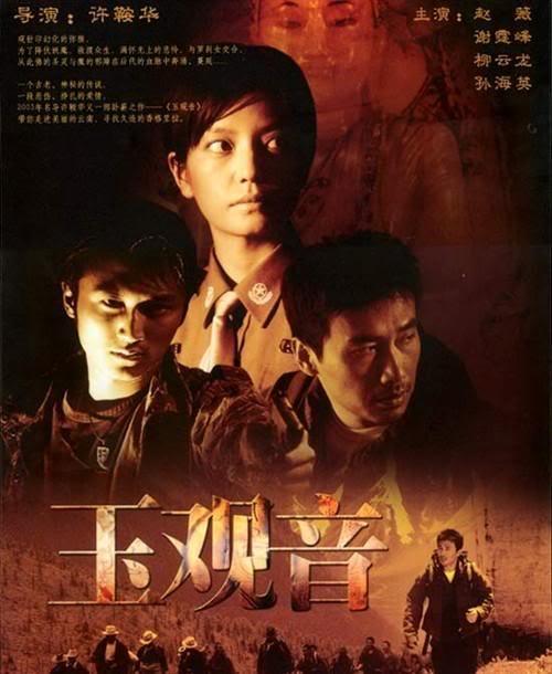 [2004] Ngọc Quan Âm   Jade Goddess of Mercy   玉观音 Img29347