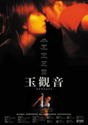 [2004] Ngọc Quan Âm   Jade Goddess of Mercy   玉观音 Goddess