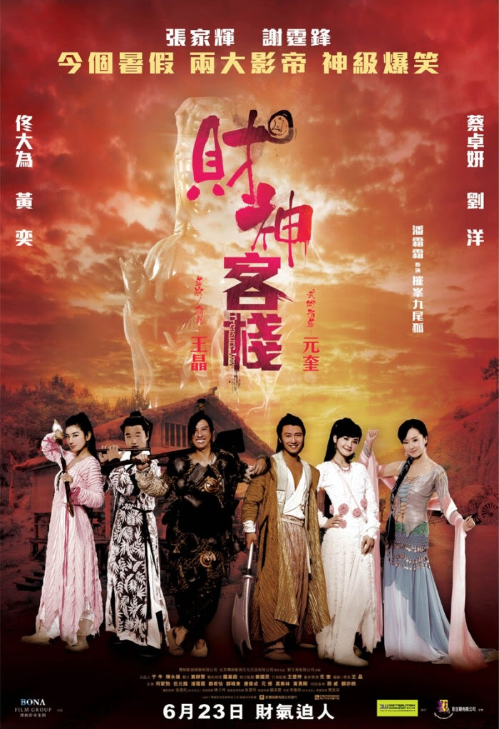[Image] Poster Khách Sạn Thần Tài Inn03
