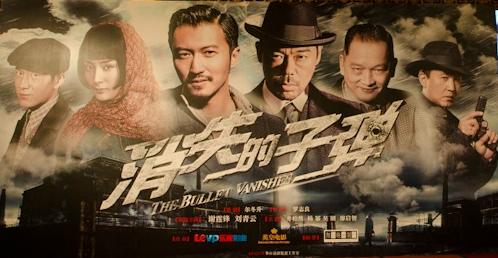 Các poster phim Viên đạn biến mất Bullet02