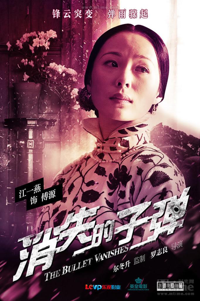 Các poster phim Viên đạn biến mất Bullet16