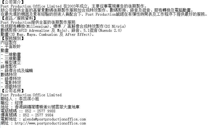Đình Phong và công ty PO - Triều Đình PO001