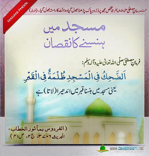 islamic info  17