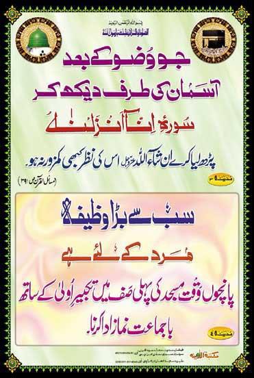 islamic info  269736_219817368058992_100000921920015_695960_6816045_n