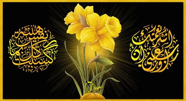 ISLAMIC CALLIGRAPHY Beautiful-golden-flower-calligraphy