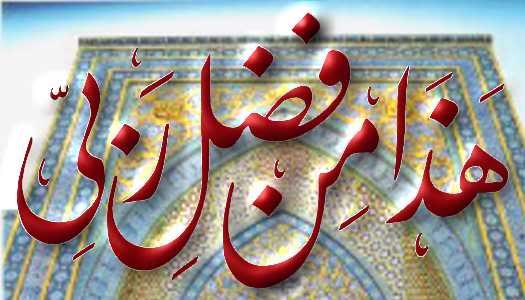 ISLAMIC CALLIGRAPHY Calligraphy2