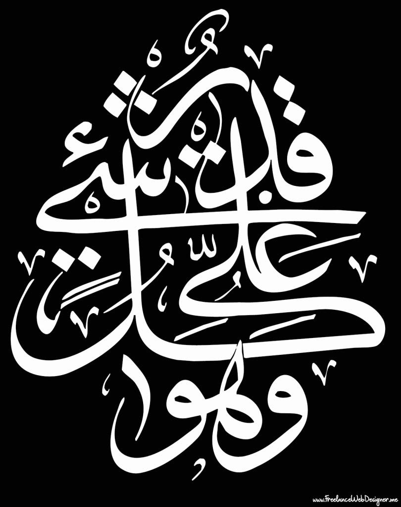 ISLAMIC CALLIGRAPHY Free-islamic-arabic-calligraphy