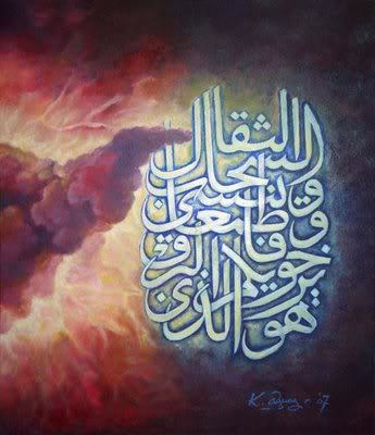 ISLAMIC CALLIGRAPHY Wallpaper