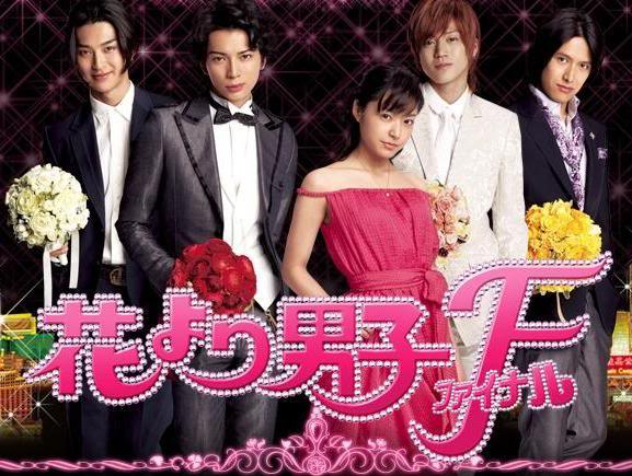 Hana Yori Dango/Boys Before Flowers/ Meteor Shower Hanayoridangofinal