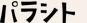 Akanbō