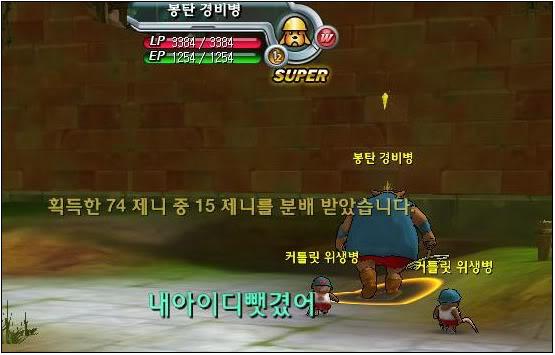 Dragon Ball Online-La trama 12-3