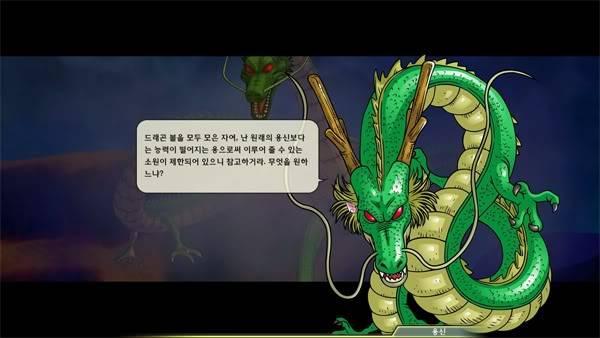 Dragon Ball Online-La trama 13_11260696258