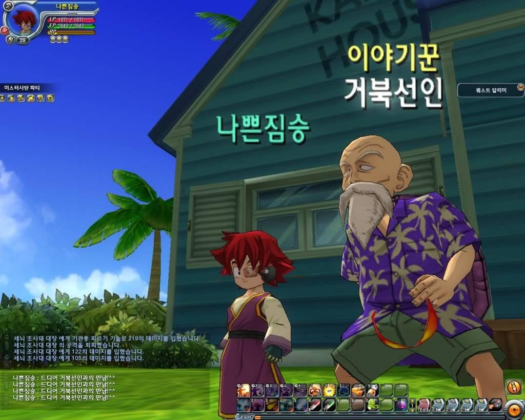 Dragon Ball Online-La trama 15_11260728167