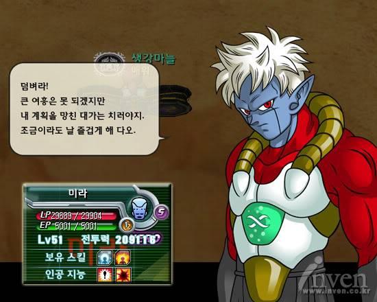 Dragon Ball Online-La trama 2hq86te