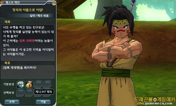 Dragon Ball Online-La trama Gomt-0105-justice-001