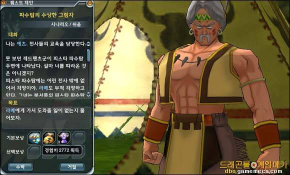 Dragon Ball Online-La trama Gomt-0105-pasoo-001