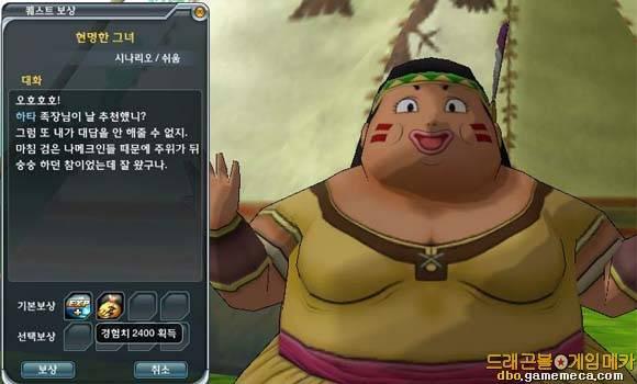 Dragon Ball Online-La trama Gomt-0105-smart-002