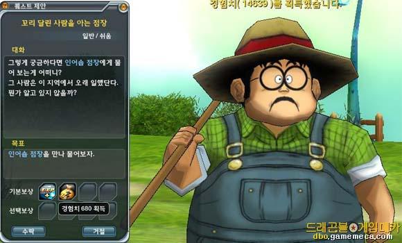 Dragon Ball Online-La trama Gomt-0106-ggori-001