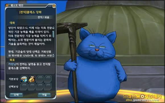Dragon Ball Online-La trama Raon-dbo-091209-j-hak-01