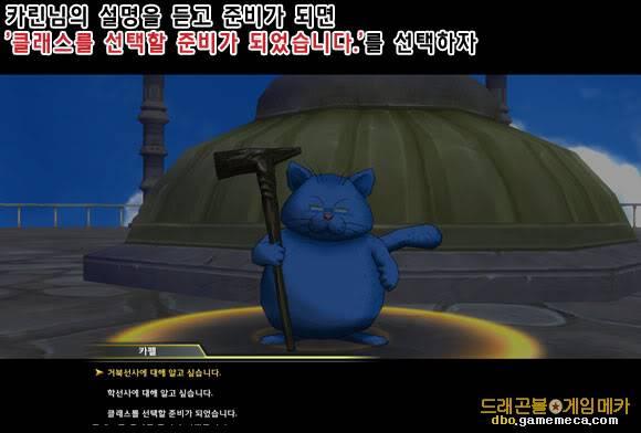 Dragon Ball Online-La trama Raon-dbo-091209-j-hak-02f