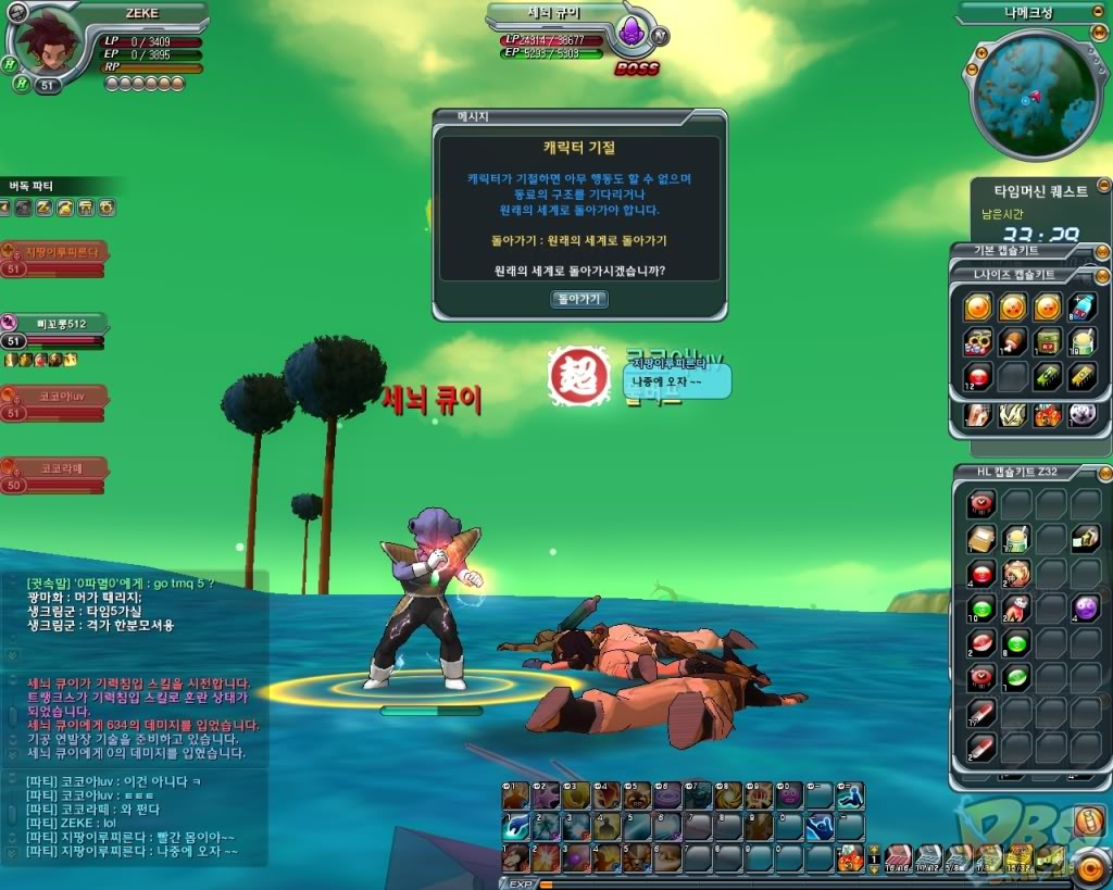 Dragon Ball Online-La trama Gallery_14386_56_145775