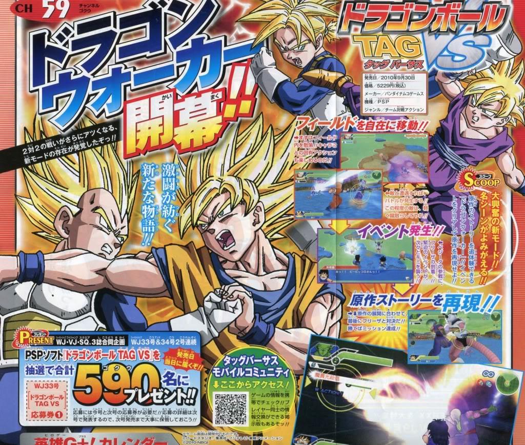 Dragon Ball Tag VS (PSP) Untitled-3