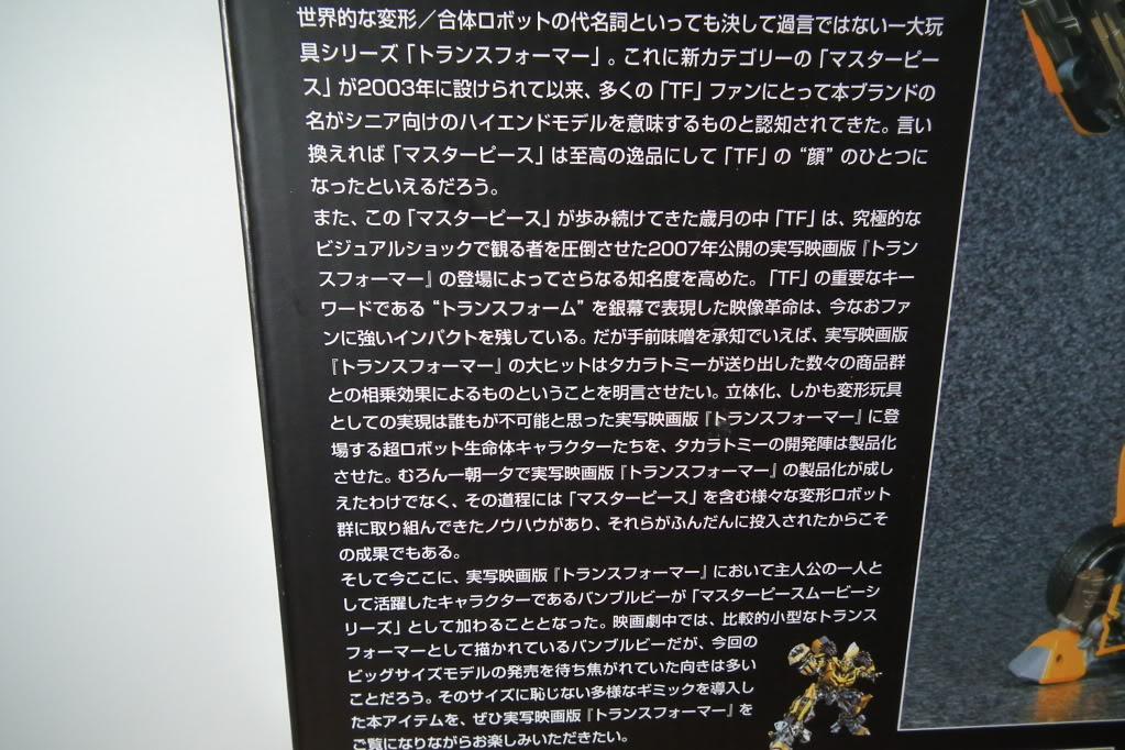 Collection de Braveheart: Venez voir mon musé personnel de Transformers - Page 7 DSCF4956