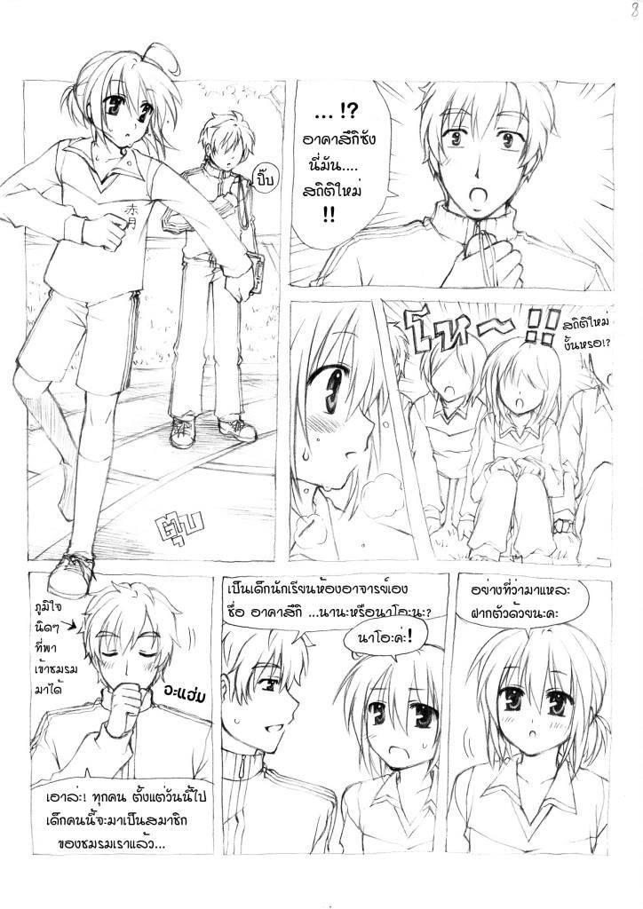 [คลัง] MONO's Gallery อัพ ปกโด K-ON!!(11/12/10) 08