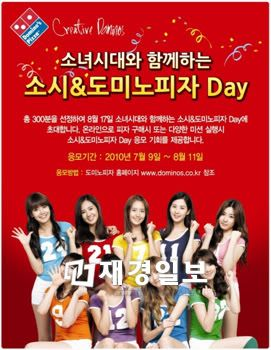 "[13.07.2010][NEWS] Domino's Pizza sẽ tổ chức ""Ngày Soshi & Domino Pizza""  20100712_1278922908"