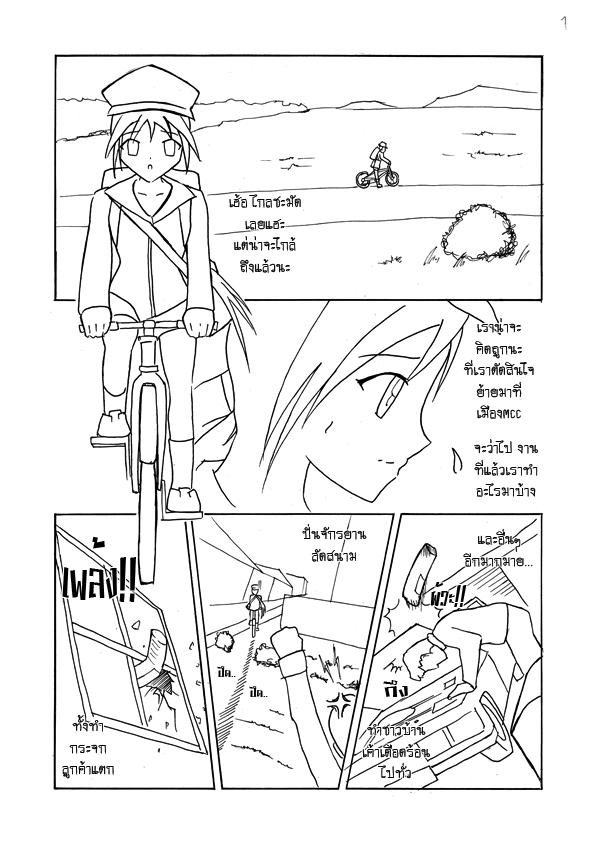 [Kitsune]กระทู้แปะรูป (22/10/2010 - แปะไปเรื่อยๆ.. - หน้า 6) - Page 2 01
