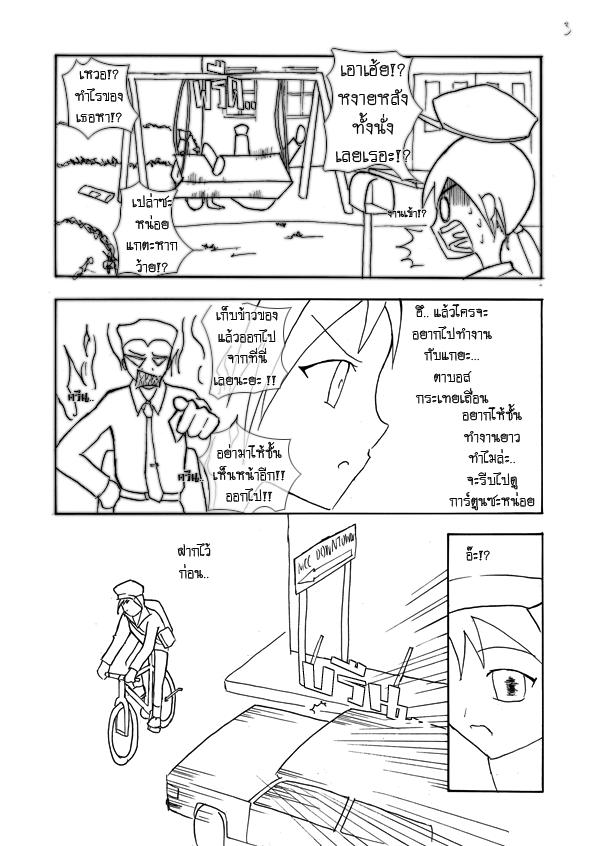 [Kitsune]กระทู้แปะรูป (22/10/2010 - แปะไปเรื่อยๆ.. - หน้า 6) - Page 2 03