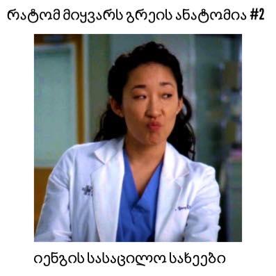 Grey's Anatomy-გრეის ანატომია - Page 21 9640715678379fee6cb60d7c41d1ef27