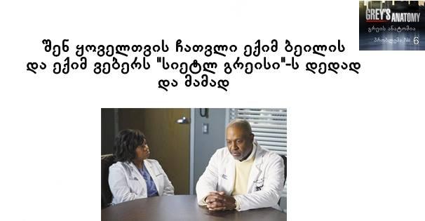 Grey's Anatomy-გრეის ანატომია - Page 23 6c3aceedea755fe1d79c86a7d13ed774