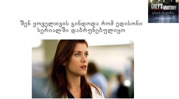 Grey's Anatomy-გრეის ანატომია - Page 23 47d04ce7203eaa6390d37f33d28dbeaf